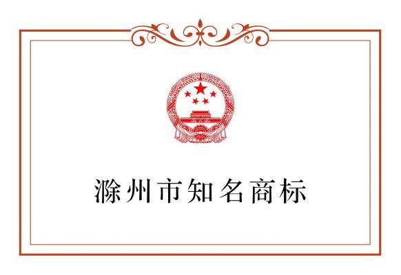 滁州市知名商标