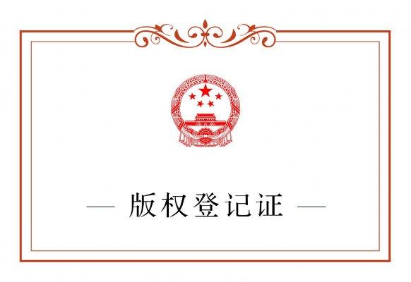 版权登记证